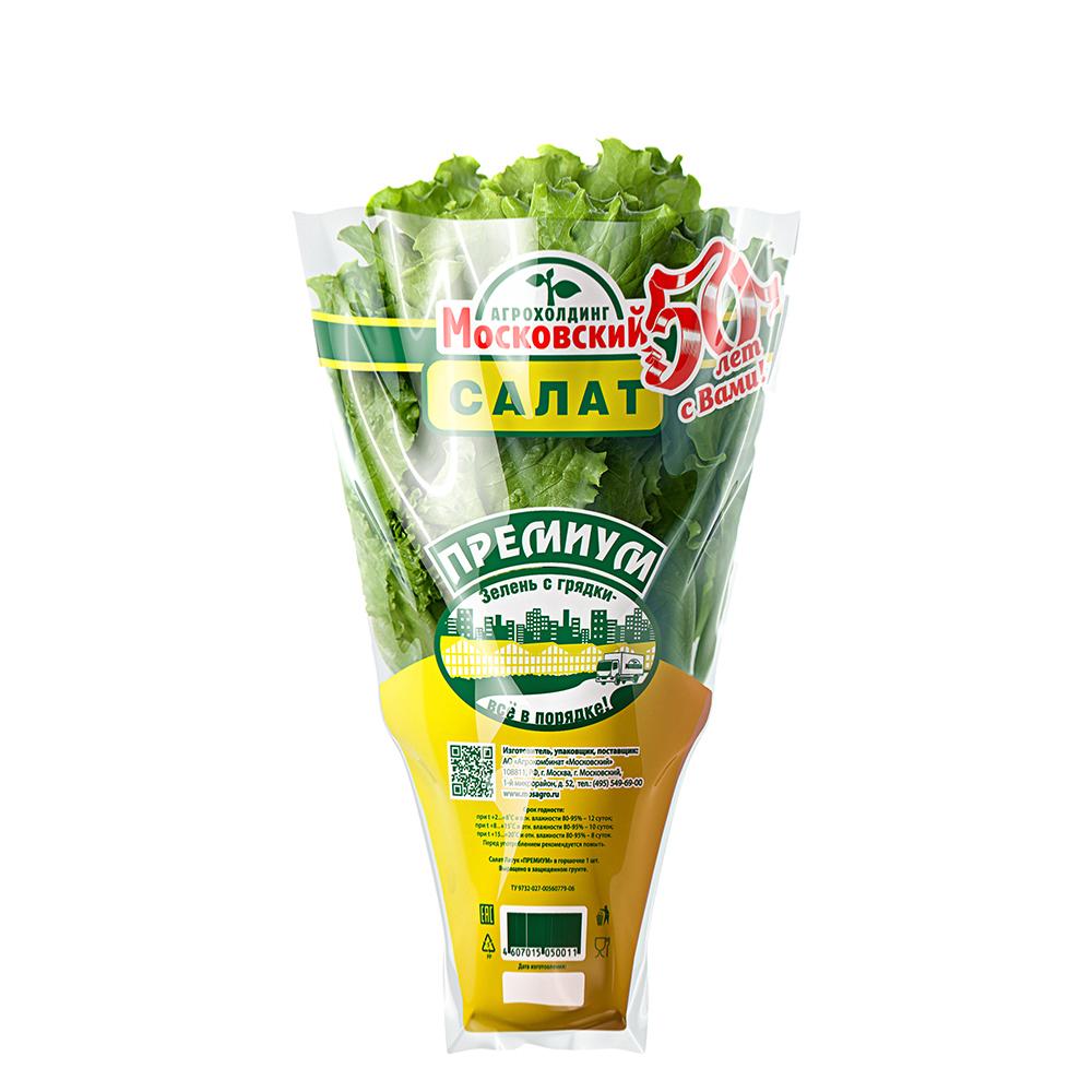 Image салат Премиум Зеленый